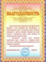 Благодарность от Центр-Волга