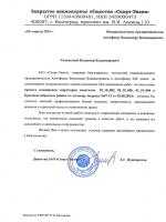 ППТ Краснкого Октября